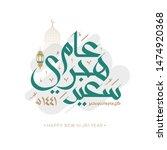 happy new hijri year 1441... | Shutterstock .eps vector #1474920368
