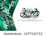 saudi arabia flag with arabic... | Shutterstock . vector #1477132712