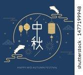 mid autumn festival... | Shutterstock .eps vector #1477199948