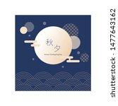 asian thanksgiving event pop up ... | Shutterstock .eps vector #1477643162
