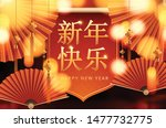 chinese new year background... | Shutterstock .eps vector #1477732775