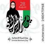 emirates women's day vector... | Shutterstock .eps vector #1480470968