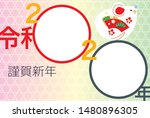 japanese new years card in 2020.... | Shutterstock .eps vector #1480896305
