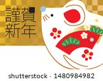 japanese new years card in 2020.... | Shutterstock .eps vector #1480984982