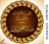 abstract,adha eid,al hajj,arab,background,banner,beautiful,border,calligraphy,card,celebration,decoration,design,eid,eid al adha