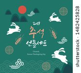 korea tradition vector... | Shutterstock .eps vector #1482425828