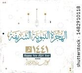 happy new islamic year premium... | Shutterstock .eps vector #1482910118