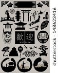 set of japanese symbols  vector | Shutterstock .eps vector #148623416