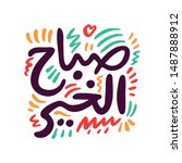 Arabic Calligraphy Of An...
