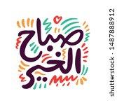 arabic calligraphy of an... | Shutterstock .eps vector #1487888912