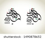 national day written in arabic... | Shutterstock .eps vector #1490878652