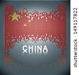 Flag Of China From Square...