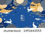 mid autumn festival 2020 flat... | Shutterstock .eps vector #1492643555