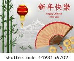 chinese new year greeting card... | Shutterstock .eps vector #1493156702