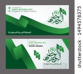 kingdom of saudi arabia... | Shutterstock .eps vector #1494578375