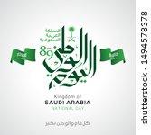 kingdom of saudi arabia... | Shutterstock .eps vector #1494578378
