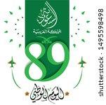 saudi arabia national day.... | Shutterstock .eps vector #1495598498