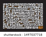 verse of the throne of allah or ...   Shutterstock .eps vector #1497037718