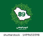 national day written in arabic... | Shutterstock .eps vector #1499653598