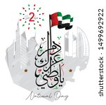 national day of united arab... | Shutterstock .eps vector #1499692922