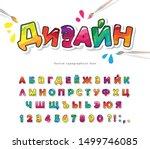 cartoon cyrillic font for kids. ... | Shutterstock .eps vector #1499746085
