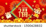 chinese new year 2020. year of... | Shutterstock .eps vector #1500628832