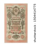 Russian empire old 1909 ten rubles from czar Nicholas 2. Signature Shipov. Uncirculated banknote.