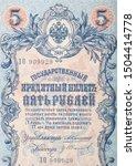 Russian empire old 1909 five rubles from czar Nicholas 2. Signature Shipov. Macro