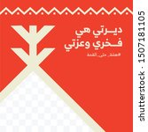 saudi arabia national day. 89.... | Shutterstock .eps vector #1507181105