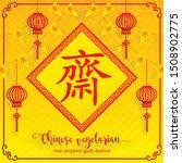 chinese vegetarian festival ... | Shutterstock .eps vector #1508902775