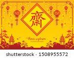 chinese vegetarian festival ... | Shutterstock .eps vector #1508955572