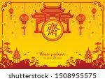chinese vegetarian festival ... | Shutterstock .eps vector #1508955575
