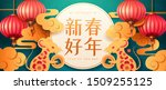 happy year of the rat in paper... | Shutterstock .eps vector #1509255125