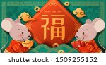 happy new year with cute mouse... | Shutterstock .eps vector #1509255152
