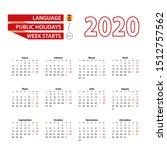 calendar 2020 in spanish... | Shutterstock .eps vector #1512757562