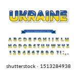 ukraine cartoon font. ukrainian ... | Shutterstock .eps vector #1513284938