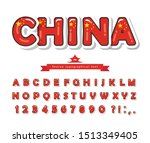 china cartoon font. chinese... | Shutterstock .eps vector #1513349405