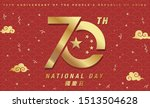 poster  banner or greeting card ... | Shutterstock .eps vector #1513504628
