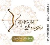 marathi calligraphy  shubh... | Shutterstock .eps vector #1514080658