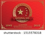 nationat day of the poeple s... | Shutterstock .eps vector #1515578318