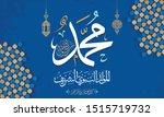 arabic islamic calligraphy...   Shutterstock .eps vector #1515719732