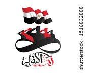 vector illustration. egypt... | Shutterstock .eps vector #1516832888