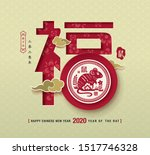 chinese new year 2020 ... | Shutterstock .eps vector #1517746328