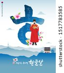 hangul proclamation day.... | Shutterstock .eps vector #1517783585