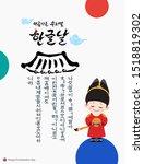 hangul proclamation day. korean ... | Shutterstock .eps vector #1518819302