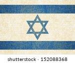 Grunge Israel Flag