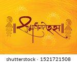 dhanteras illustration of gold...   Shutterstock .eps vector #1521721508