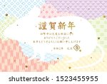 japanese new year's card in...   Shutterstock .eps vector #1523455955