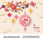 2020 chinese greeting card with ... | Shutterstock .eps vector #1523556932