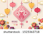 2020 chinese greeting card with ...   Shutterstock .eps vector #1525363718